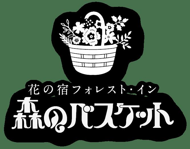 花の宿ペンション 森のバスケット
